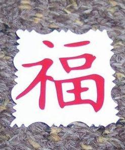 Ideograma Norocului