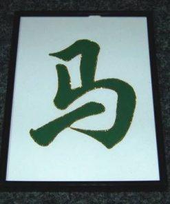 Tablou Feng Shui cu ideograma Calului