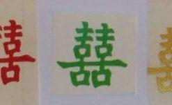 Set de 3 mini-autocolante cu Simbolul Dublei Fericiri